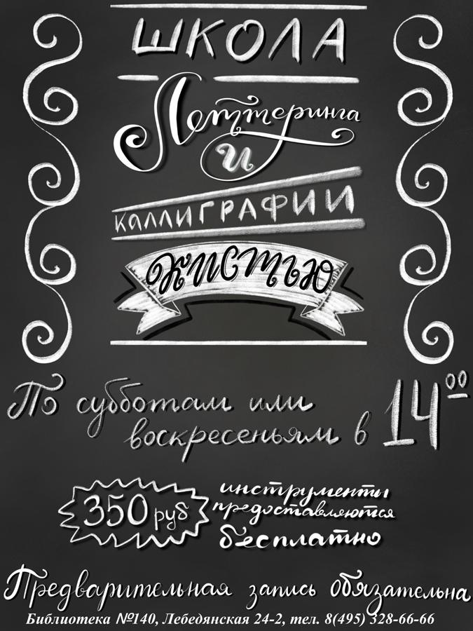 Афиша-каллиграфия