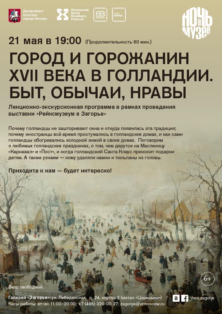 Загорье_21 мая_проба
