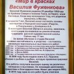 Фуженков