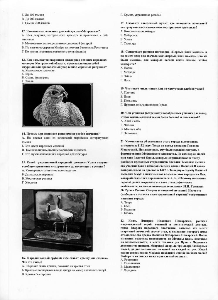 диктант 2018-2