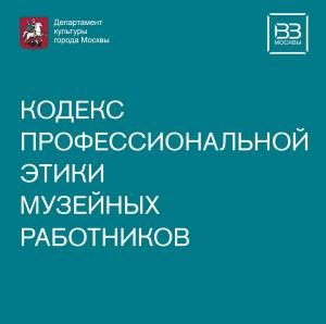 Кодекс профессиональной этики сотрудников ОВЗ
