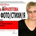 Нина Айрапетова