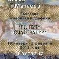 афиша Матвеев-Шаврова