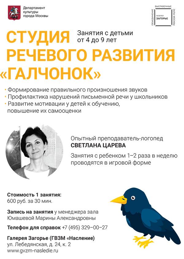 вакансии в музеях и выставочных залах москвы