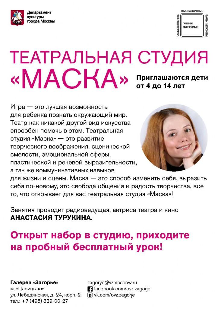 maska_A4_MART